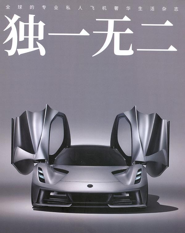 Unique Chinese Brochure