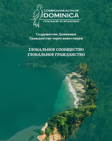 Dominica Citizenship by Investment Program (Russian)