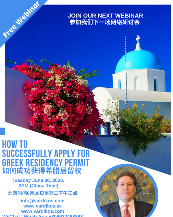 How to Become a Permanent Resident of Greece by Investment