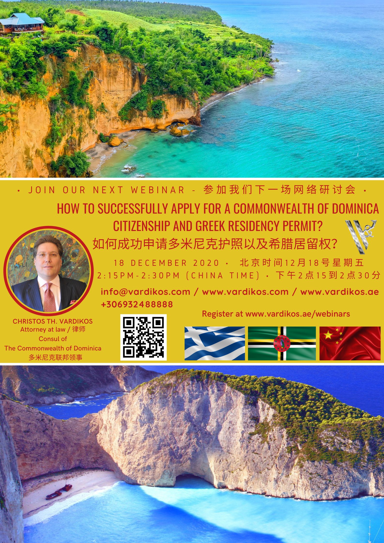 Webinar 18.12.2020 - How to successfully apply for a Commonwealth of Dominica Citizenship and Greek Residency Permit