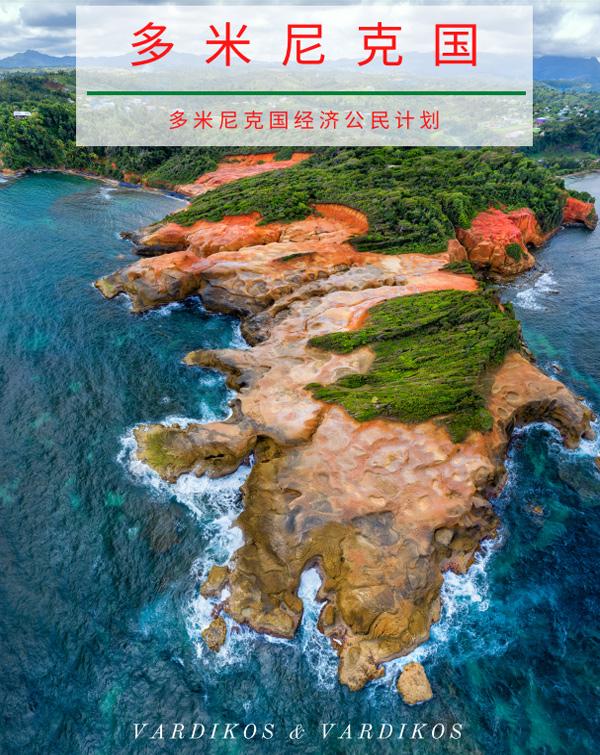 Dominica Passport Visa-Free Countries Travel List
